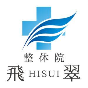 整体院 飛翠-HISUI- 神栖 ロゴ
