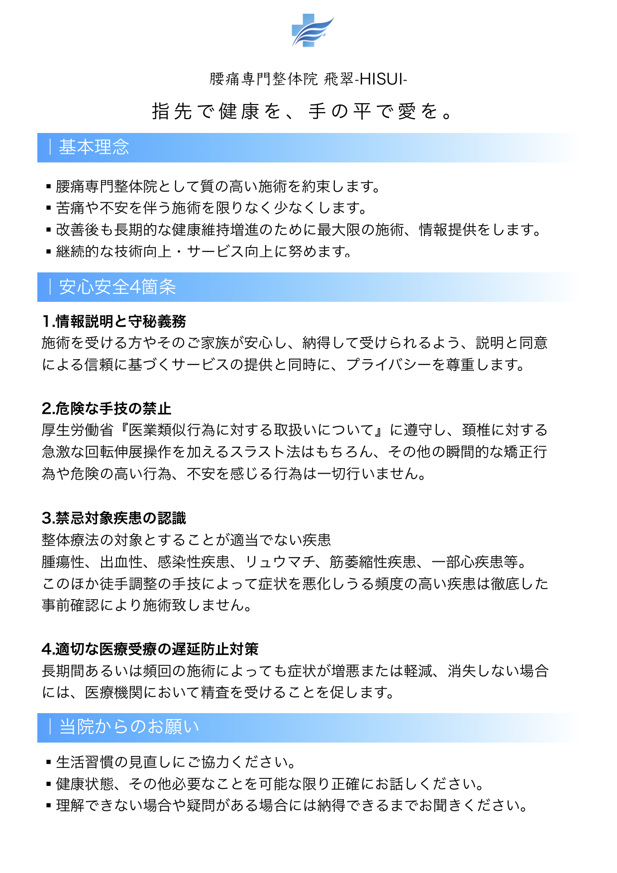 整体院 飛翠-HISUI- 経営理念